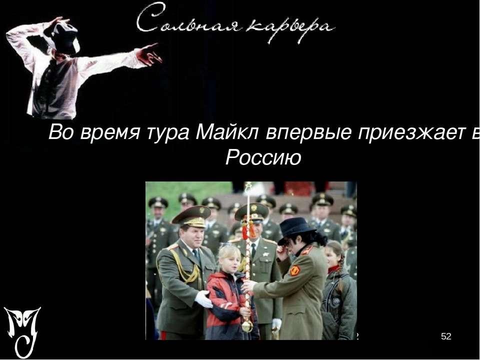 Во время тура Майкл впервые приезжает в Россию
