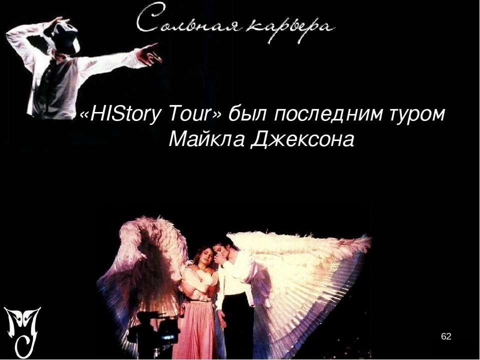 «HIStory Tour» был последним туром Майкла Джексона
