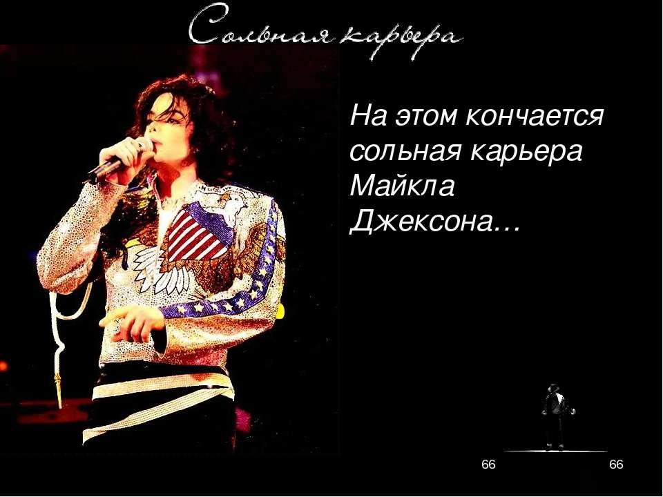 На этом кончается сольная карьера Майкла Джексона…