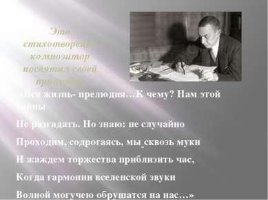 Это стихотворение композитор посвятил своей прилюдии «Вся жизнь- прелюдия…К ч...