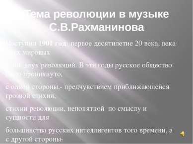 Тема революции в музыке С.В.Рахманинова Наступил 1901 год- первое десятилетие...