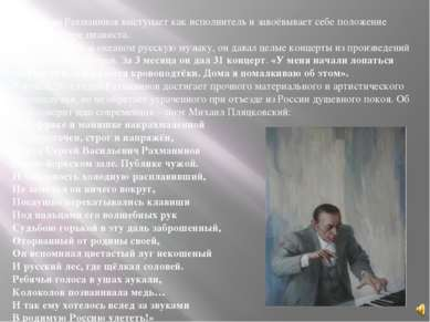 В эти годы Рахманинов выступает как исполнитель и завоёвывает себе положение ...