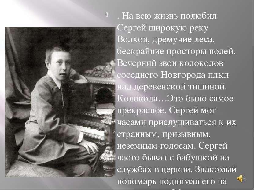 . На всю жизнь полюбил Сергей широкую реку Волхов, дремучие леса, бескрайние ...