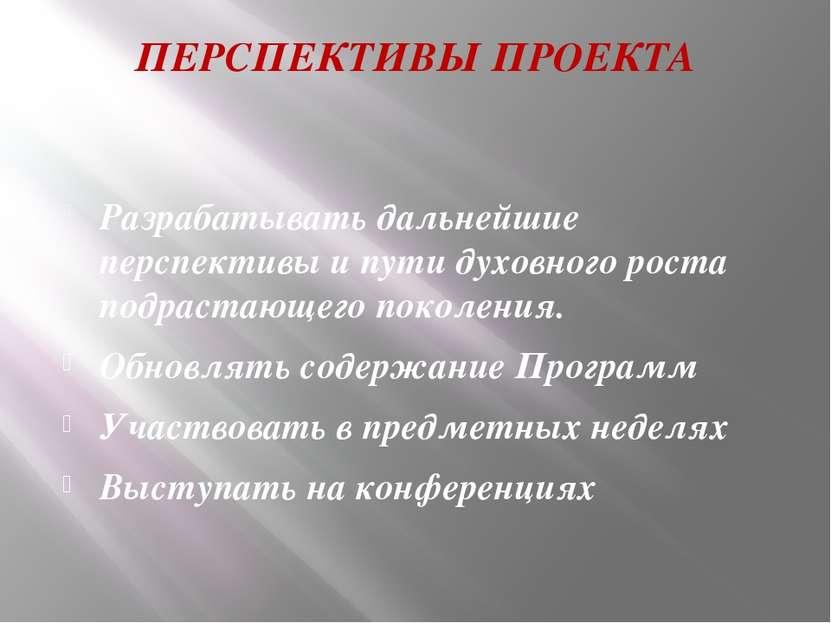 ПЕРСПЕКТИВЫ ПРОЕКТА Разрабатывать дальнейшие перспективы и пути духовного рос...