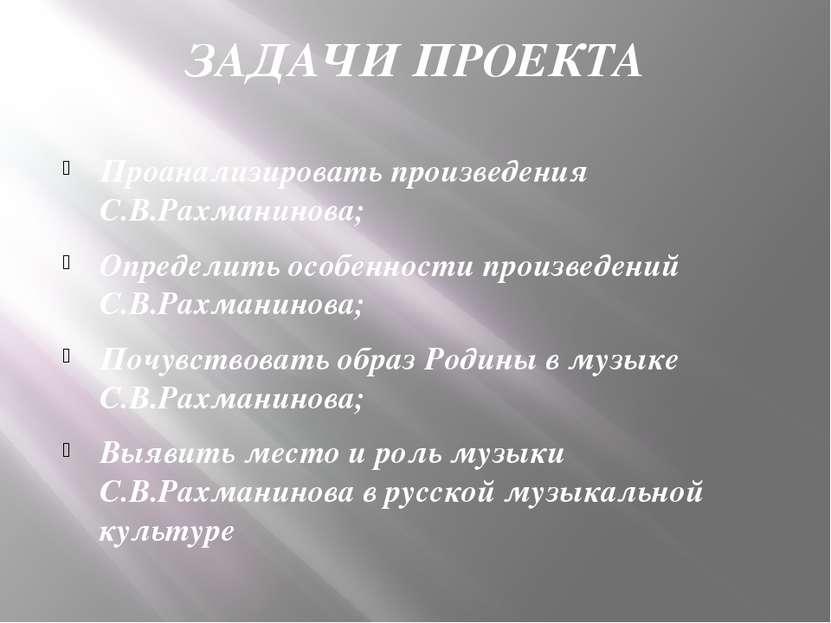 ЗАДАЧИ ПРОЕКТА Проанализировать произведения С.В.Рахманинова; Определить особ...