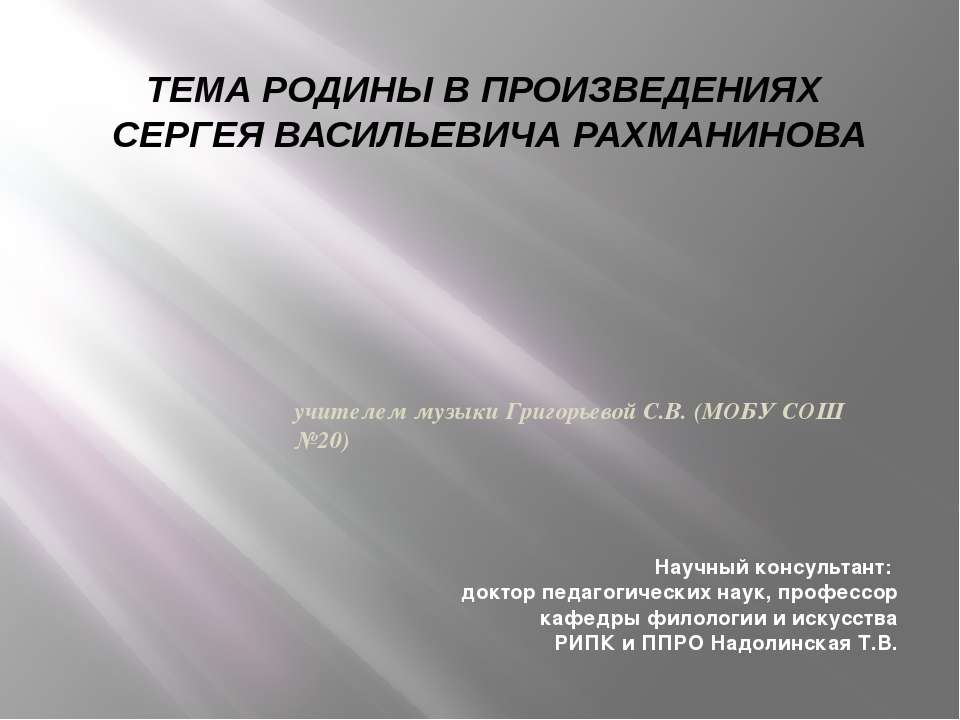 ТЕМА РОДИНЫ В ПРОИЗВЕДЕНИЯХ СЕРГЕЯ ВАСИЛЬЕВИЧА РАХМАНИНОВА учителем музыки Гр...