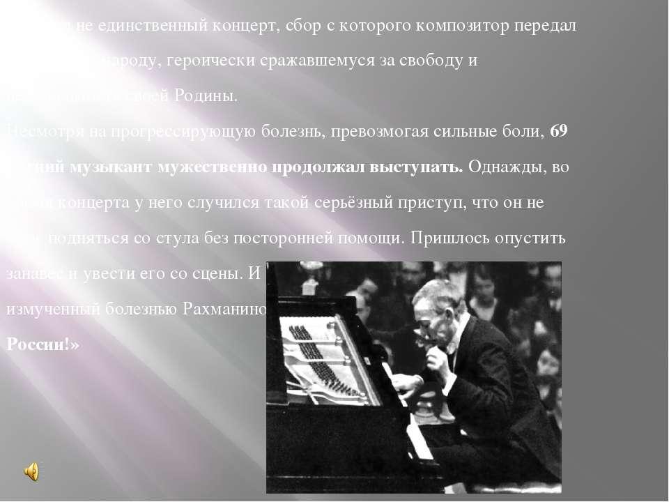Это был не единственный концерт, сбор с которого композитор передал советском...