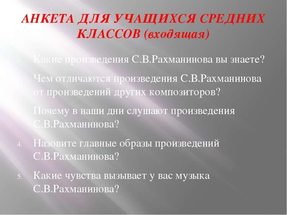 АНКЕТА ДЛЯ УЧАЩИХСЯ СРЕДНИХ КЛАССОВ (входящая) Какие произведения С.В.Рахмани...