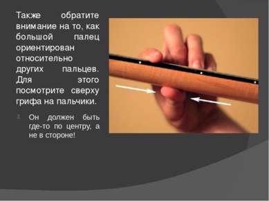 Также обратите внимание на то, как большой палец ориентирован относительно др...
