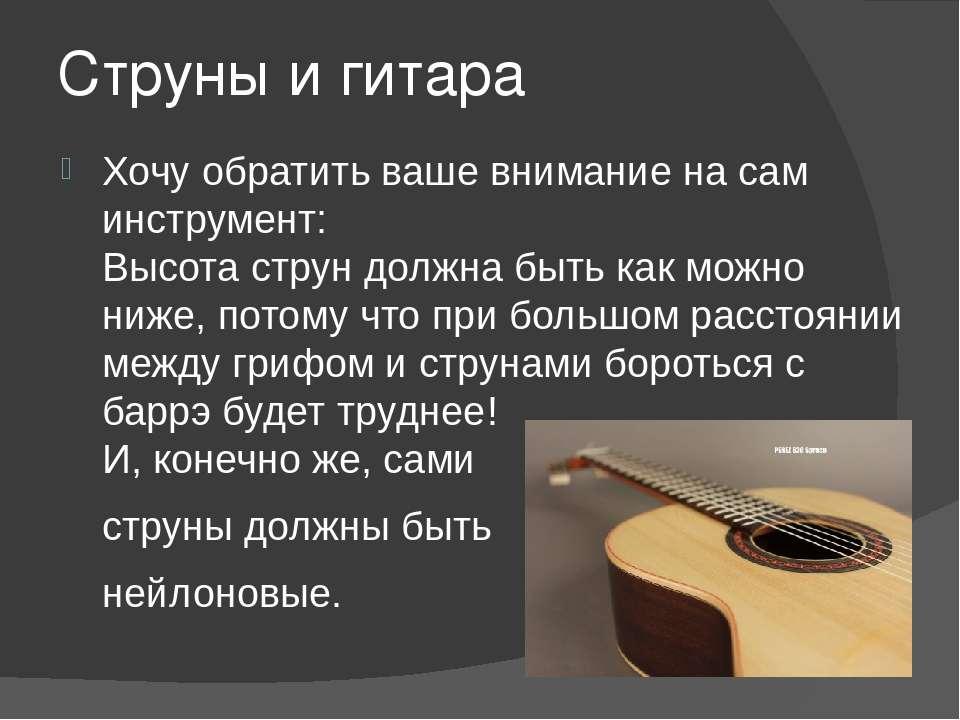 Струны и гитара Хочу обратить ваше внимание на сам инструмент: Высота струн д...