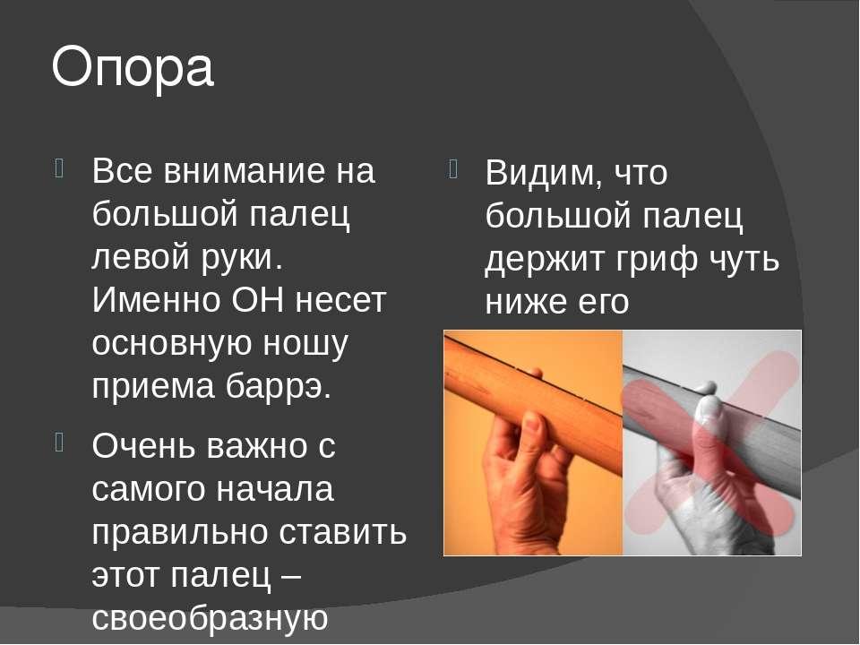 Опора Видим, что большой палец держит гриф чуть ниже его середины, то есть ес...