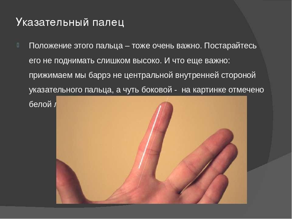 Указательный палец Положение этого пальца – тоже очень важно. Постарайтесь ег...