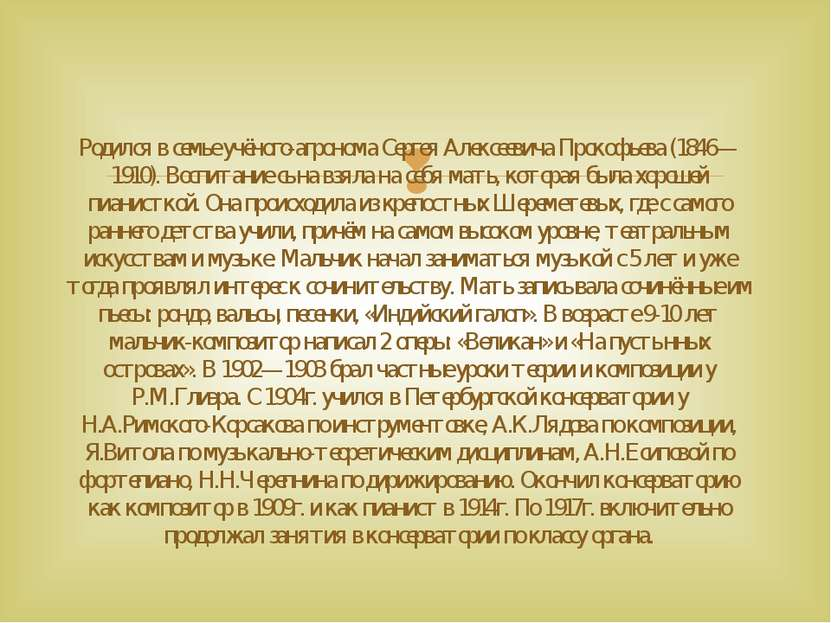 Родился в семье учёного-агронома Сергея Алексеевича Прокофьева (1846—1910). В...