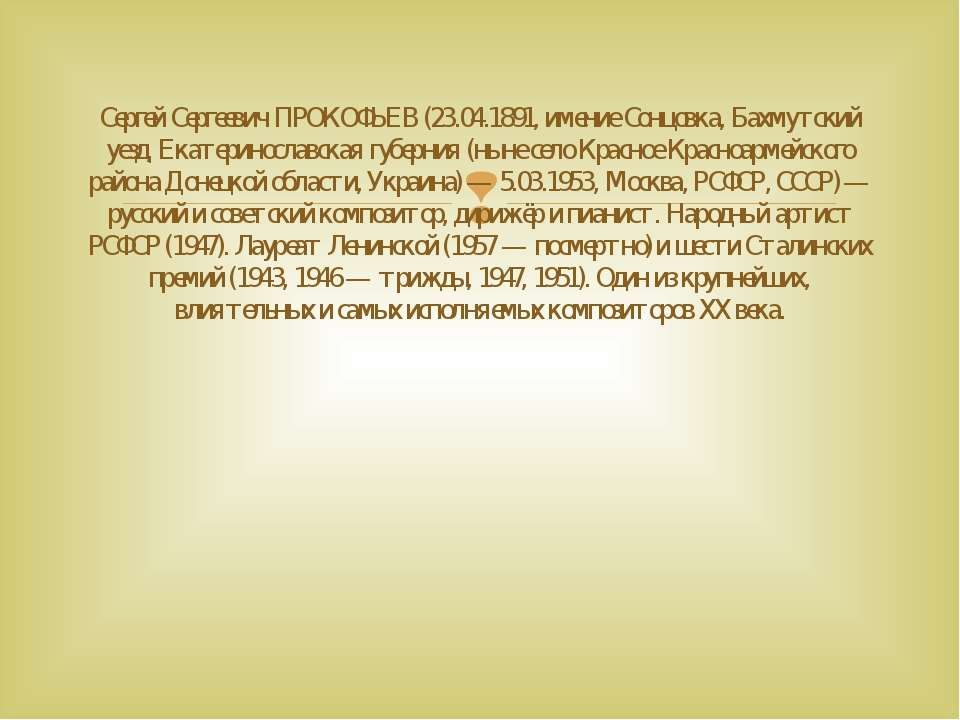 Сергей Сергеевич ПРОКОФЬЕВ (23.04.1891, имение Сонцовка, Бахмутский уезд, Ека...