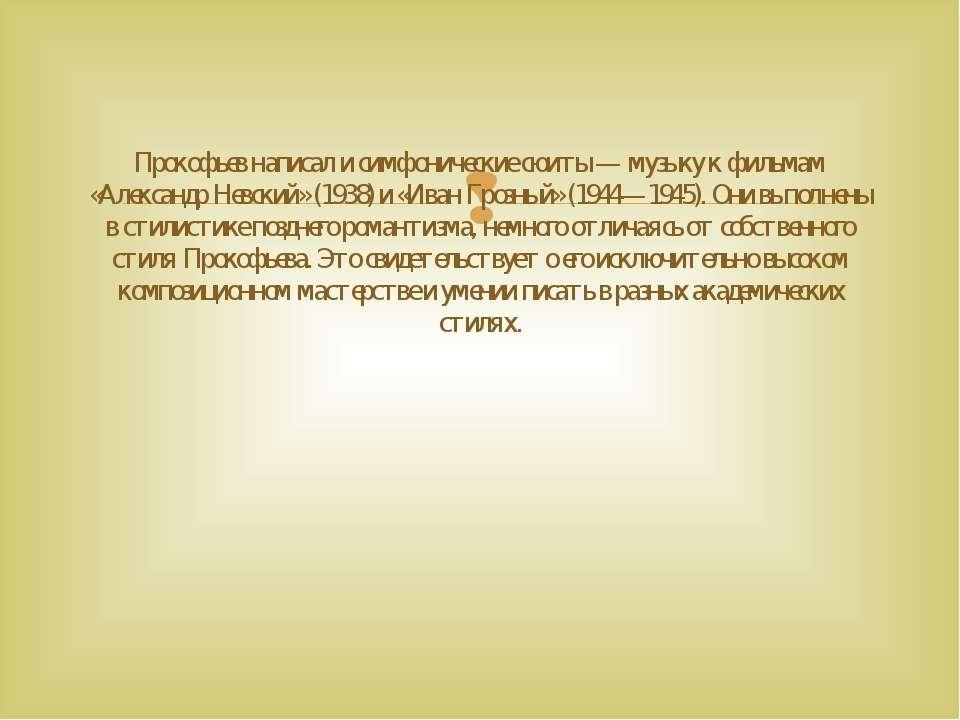 Прокофьев написал и симфонические сюиты — музыку к фильмам «Александр Невский...