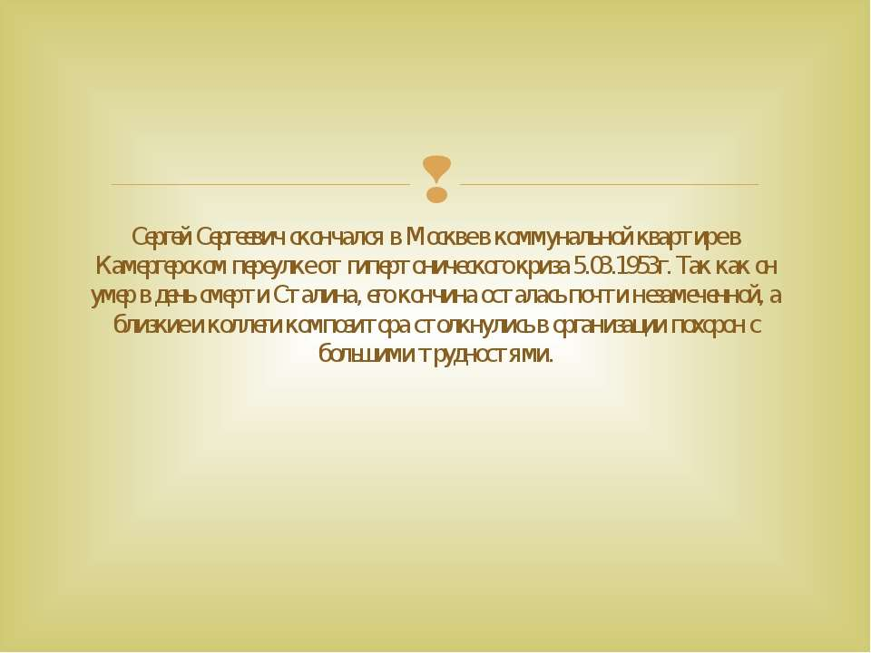 Сергей Сергеевич скончался в Москве в коммунальной квартире в Камергерском пе...