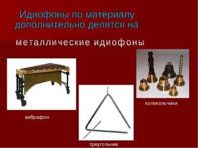 колокольчики треугольник вибрафон