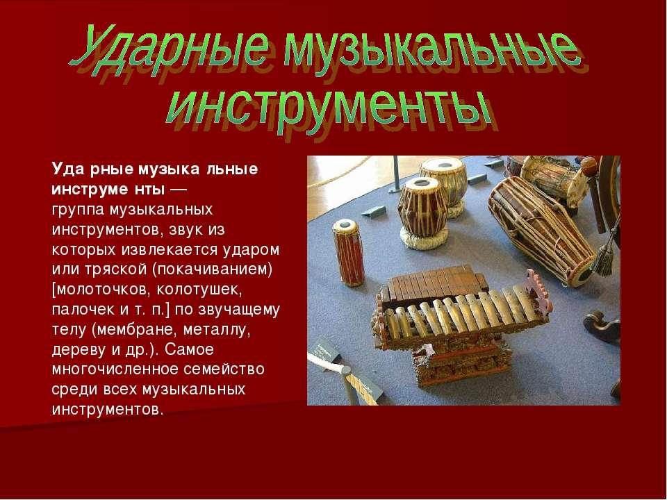Уда рные музыка льные инструме нты— группамузыкальных инструментов, звук из...