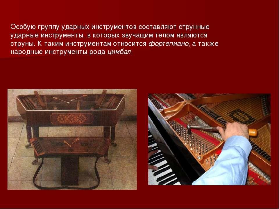 Особую группу ударных инструментов составляют струнные ударные инструменты, в...