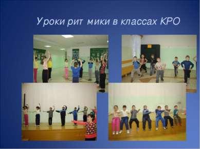 Уроки ритмики в классах КРО