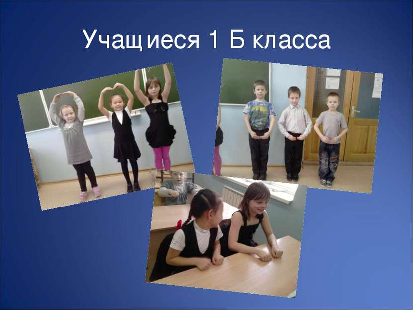Учащиеся 1 Б класса