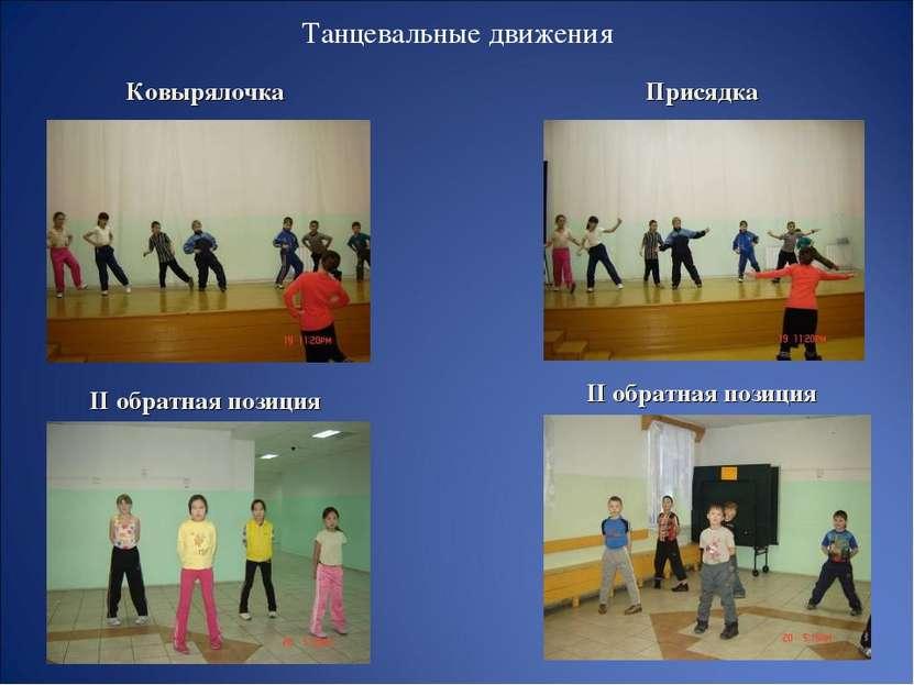 Танцевальные движения Ковырялочка II обратная позиция II обратная позиция При...