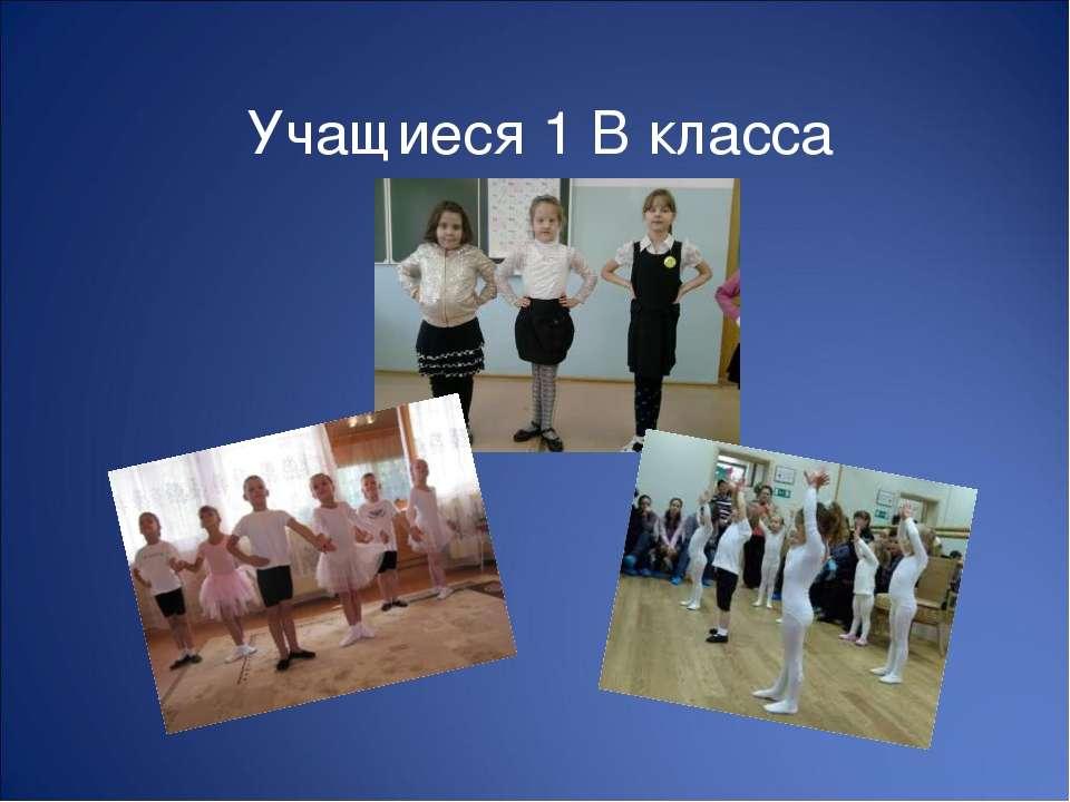 Учащиеся 1 В класса