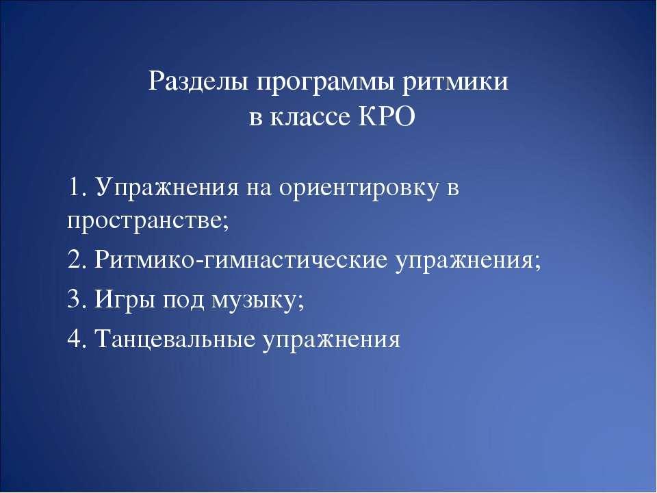 Разделы программы ритмики в классе КРО 1. Упражнения на ориентировку в простр...