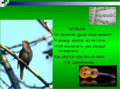 МУЗЫКА От полноты души язык немеет: Я жажду звуков, но не слов… Чтоб высказат...