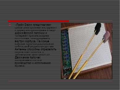 «Radio Baton представляет собой электронный инструмент с двумя контроллерами ...