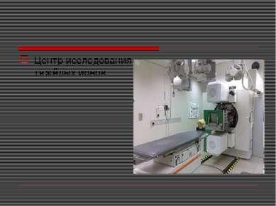 Центр исследования тяжёлых ионов
