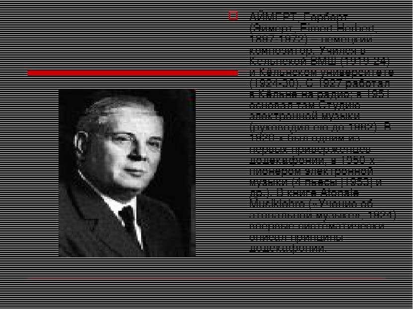 АЙМЕРТ, Герберт (Эймерт, Eimert Herbert, 1897-1972) – немецкий композитор. Уч...