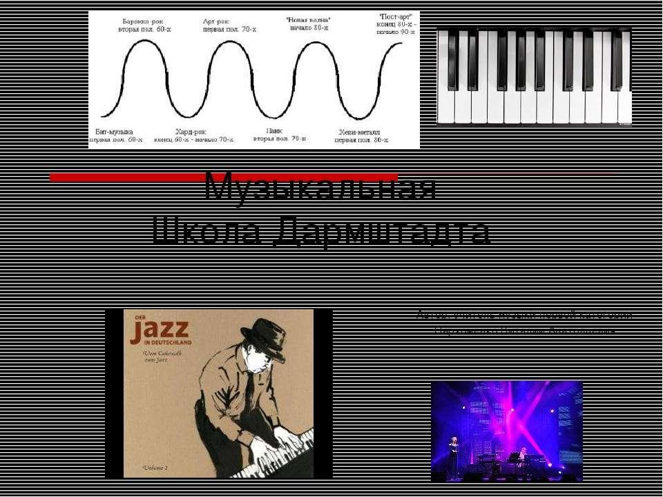 Музыкальная Школа Дармштадта Автор: учитель музыки первой категории Пархоменк...