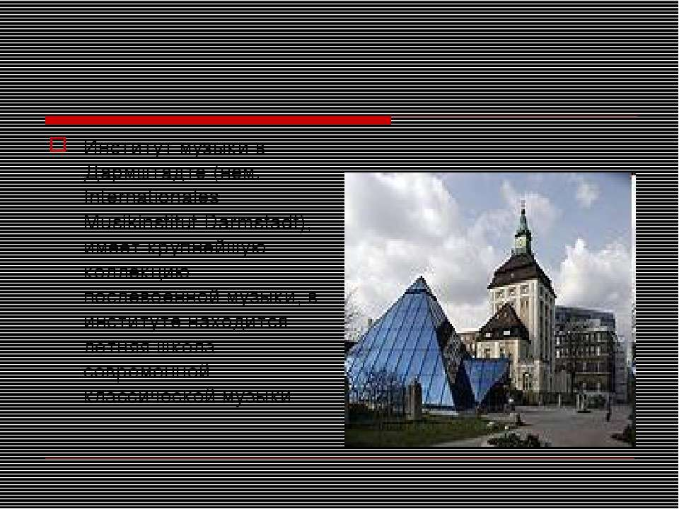 Институт музыки в Дармштадте (нем. Internationales Musikinstitut Darmstadt), ...