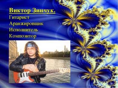 Виктор Зинчук. Гитарист Аранжировщик Исполнитель Композитор