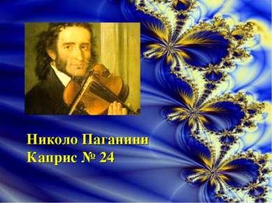 Николо Паганини Каприс № 24