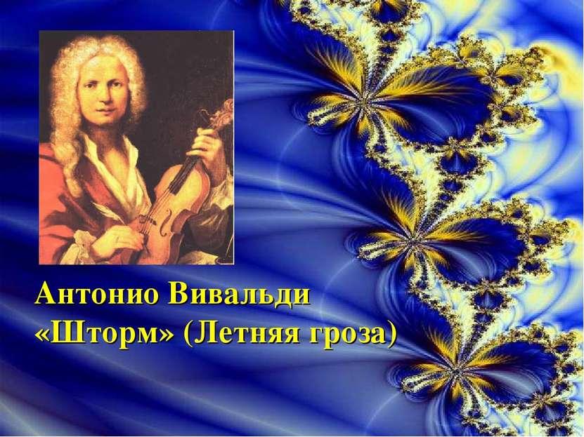 Антонио Вивальди «Шторм» (Летняя гроза)