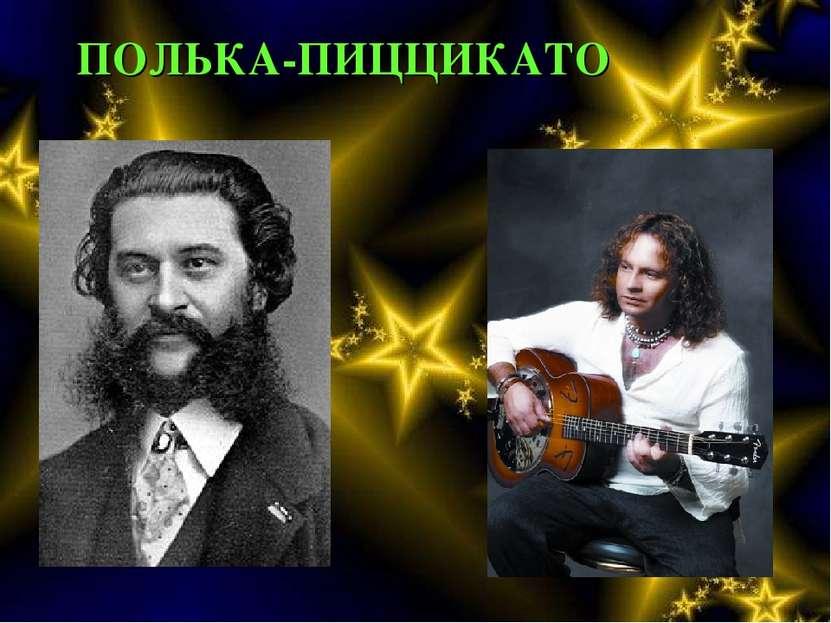 ПОЛЬКА-ПИЦЦИКАТО