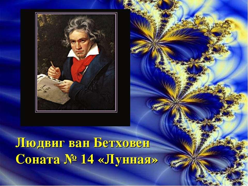 Людвиг ван Бетховен Соната № 14 «Лунная»