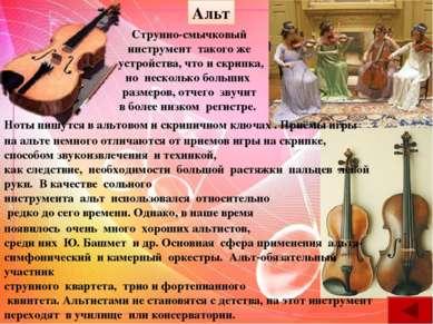 Альт Струнно-смычковый инструмент такого же устройства, что и скрипка, но нес...