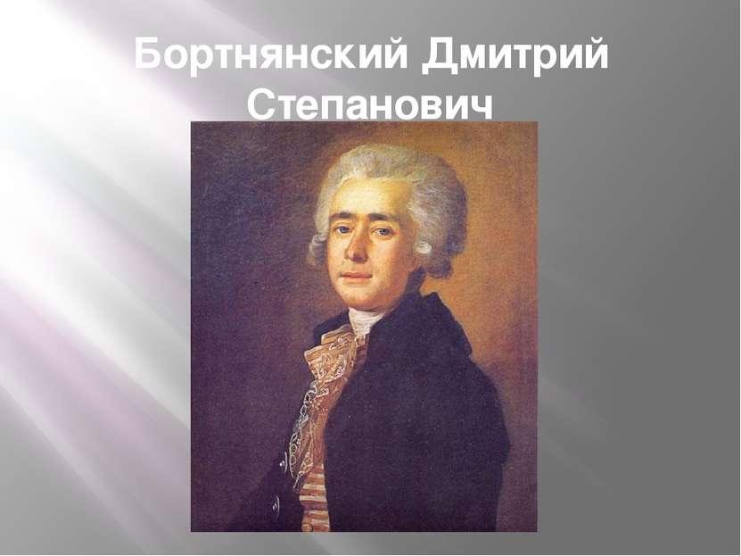 Бортнянский Дмитрий Степанович 1751-1825