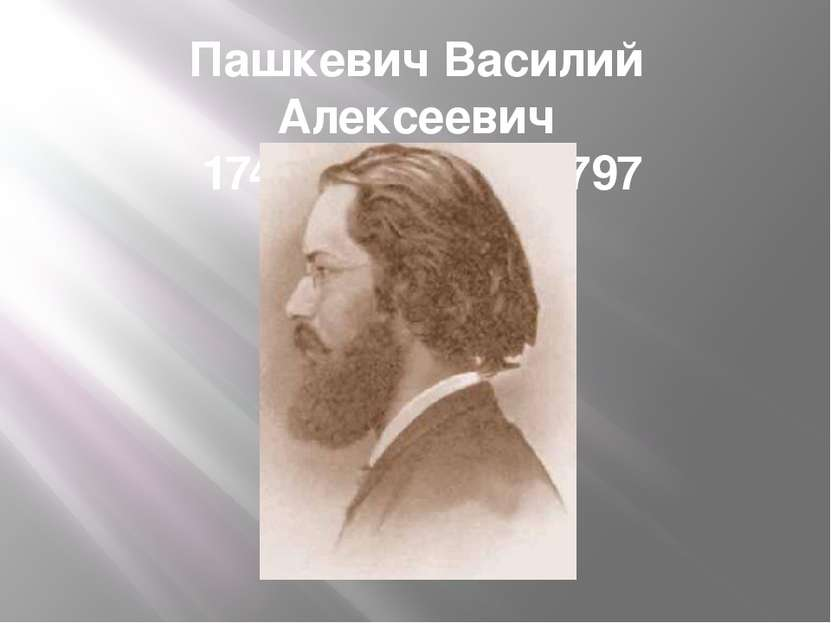 Пашкевич Василий Алексеевич 1742 – 9 марта 1797