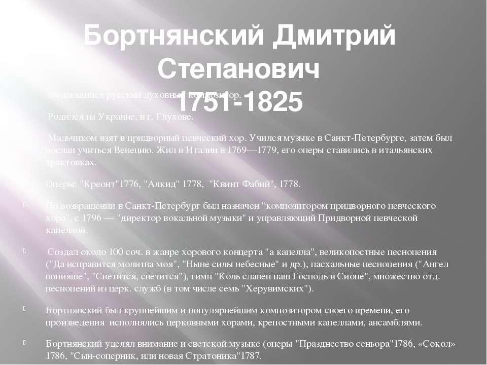 Бортнянский Дмитрий Степанович 1751-1825 Выдающийся русский духовный композит...
