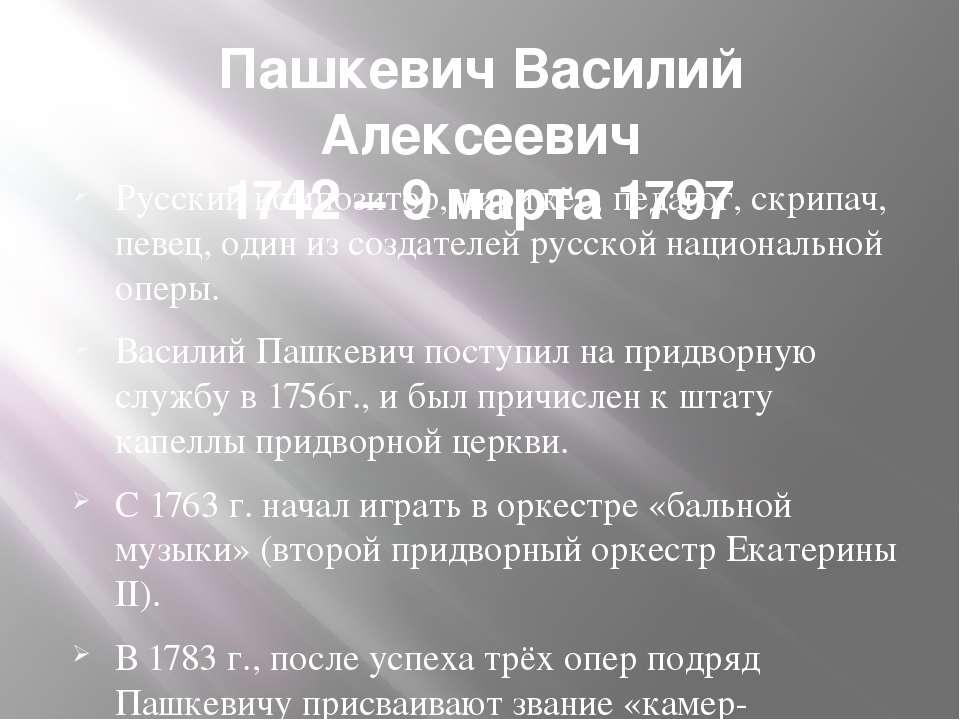 Пашкевич Василий Алексеевич 1742 – 9 марта 1797 Русскийкомпозитор,дирижёр,...
