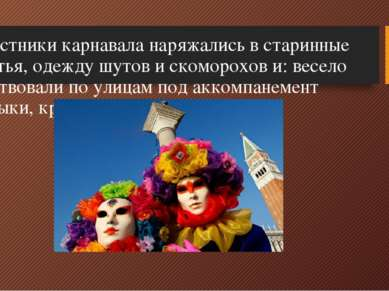 Участники карнавала наряжались в старинные платья, одежду шутов и скоморохов ...