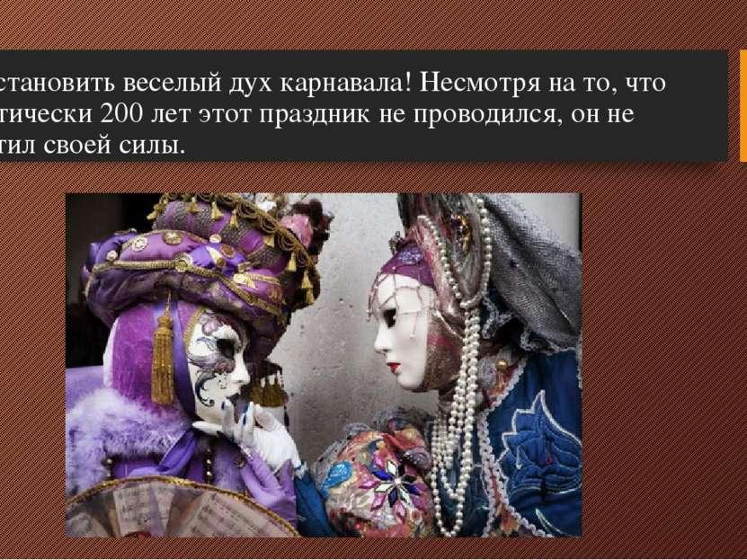 Не остановить веселый дух карнавала! Несмотря на то, что практически 200 лет ...