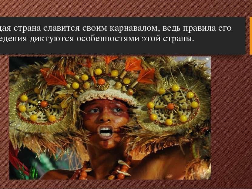 Каждая страна славится своим карнавалом, ведь правила его проведения диктуютс...