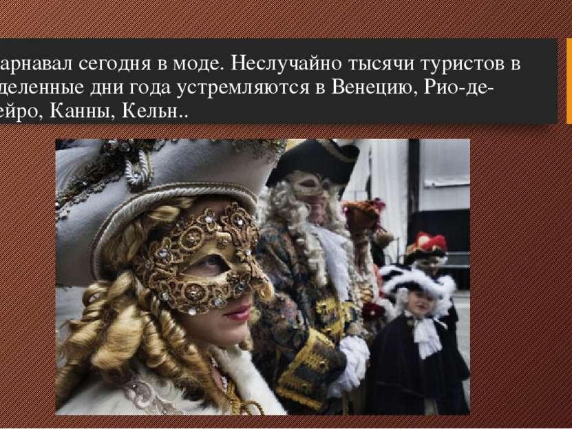 Да, карнавал сегодня в моде. Неслучайно тысячи туристов в определенные дни го...