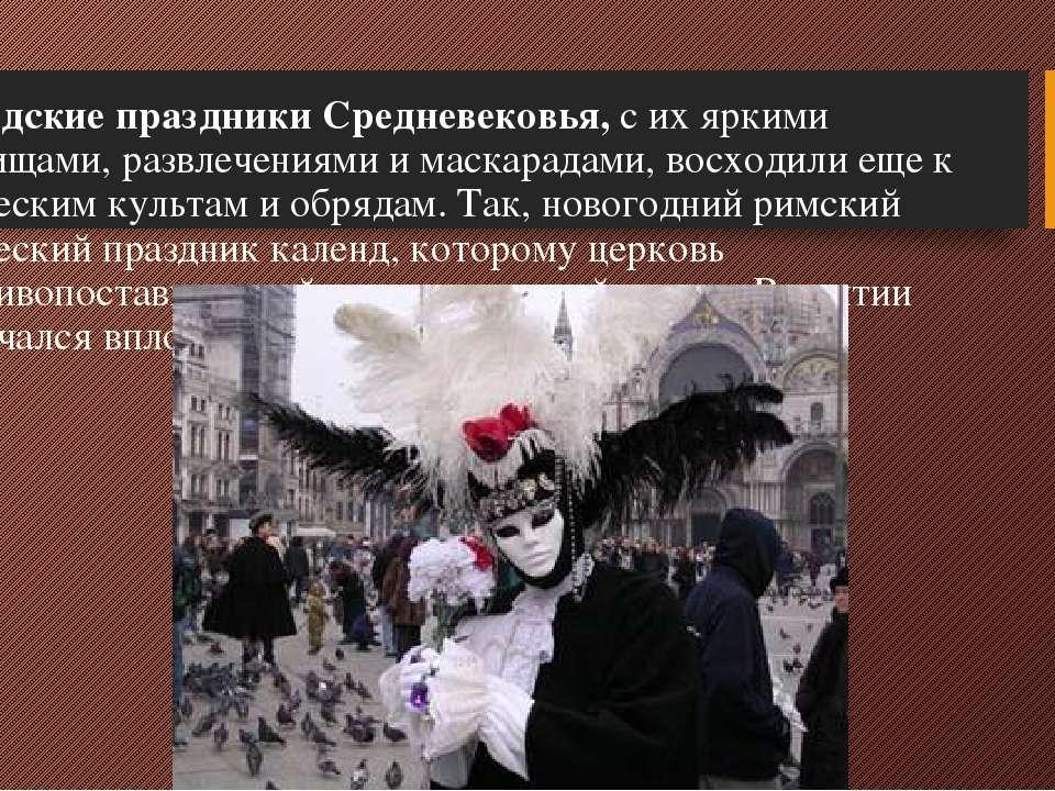 Городские праздники Средневековья,с их яркими зрелищами, развлечениями и мас...