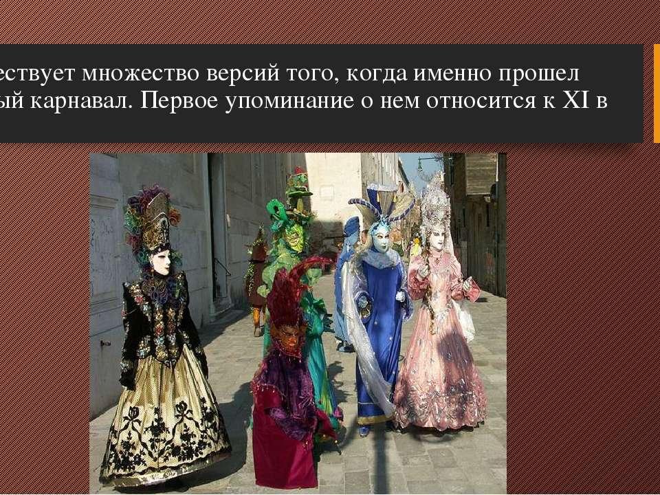 Существует множество версий того, когда именно прошел первый карнавал. Первое...